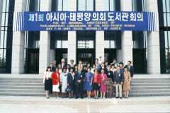 APLAP 1990 - Korea - 1